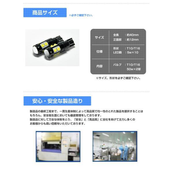 T10 T16 LED 50W ウェッジ球 ホワイト ポジション バックランプ スモール CREE 送料無料|reiz|04
