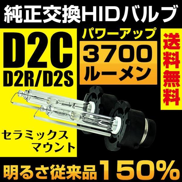 HID バルブ D2C D2S D2R 3700ルーメン 純正交換 35W 5000K/6000K/8000K/10000K/12000K 送料無料|reiz