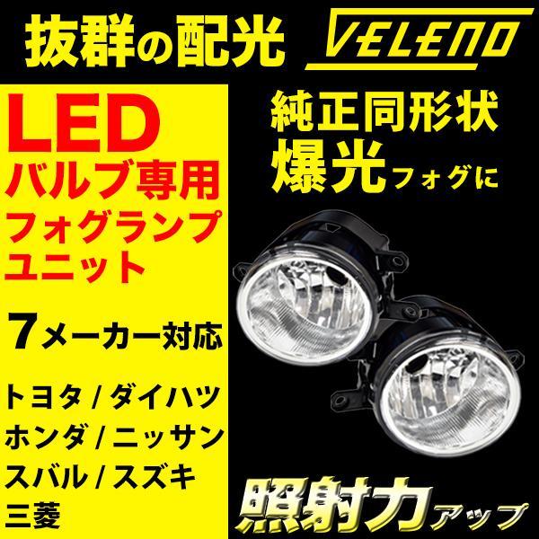 フォグランプ ユニット トヨタ TOYOTA  抜群の配光 VELENO 左右セット 純正LED交換 バルブ交換 純正同形状 H8 H11 H16 送料無料|reiz