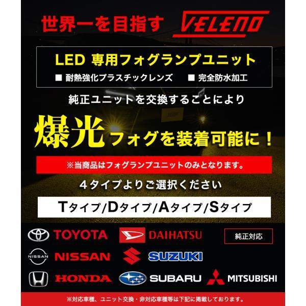 フォグランプ ユニット トヨタ TOYOTA  抜群の配光 VELENO 左右セット 純正LED交換 バルブ交換 純正同形状 H8 H11 H16 送料無料|reiz|02