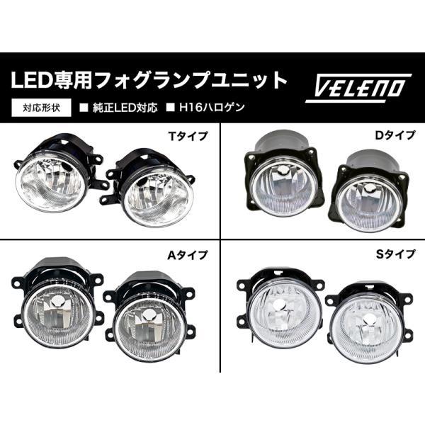 フォグランプ ユニット トヨタ TOYOTA  抜群の配光 VELENO 左右セット 純正LED交換 バルブ交換 純正同形状 H8 H11 H16 送料無料|reiz|03