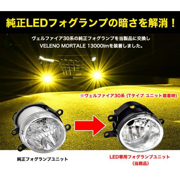 フォグランプ ユニット トヨタ TOYOTA  抜群の配光 VELENO 左右セット 純正LED交換 バルブ交換 純正同形状 H8 H11 H16 送料無料|reiz|04