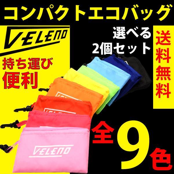 VELENO オリジナル エコバッグ 全9色 選べる2個セット トートバッグ ショッピング レジ 袋 折りたたみ コンパクト ナイロン 送料無料