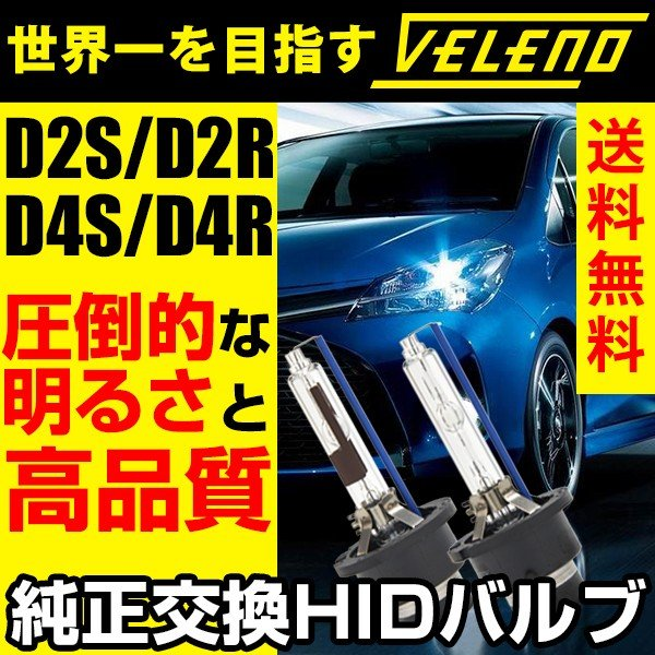 HID バルブ D2S D2R D4S D4R 純正交換 VELENO 35W 5500K/6500K/8000K 1年保証 12V 24V 送料無料|reiz
