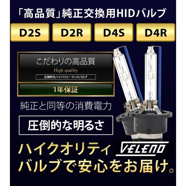 HID バルブ D2S D2R D4S D4R 純正交換 VELENO 35W 5500K/6500K/8000K 1年保証 12V 24V 送料無料|reiz|02