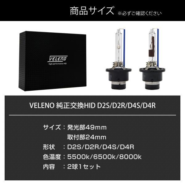 HID バルブ D2S D2R D4S D4R 純正交換 VELENO 35W 5500K/6500K/8000K 1年保証 12V 24V 送料無料|reiz|12