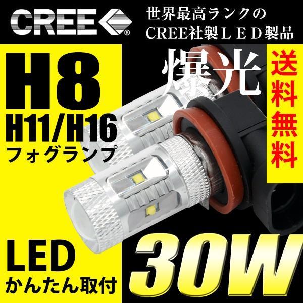 LEDフォグランプ H8/H11/H16 LED CREE 30W  白/ホワイト LED フォグランプ 送料無料|reiz