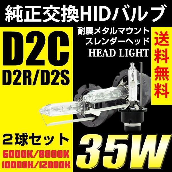 HID バルブ D2C D2S D2R 純正 HID 交換 35W 3000K/6000K/8000K/10000K/12000K 送料無料|reiz