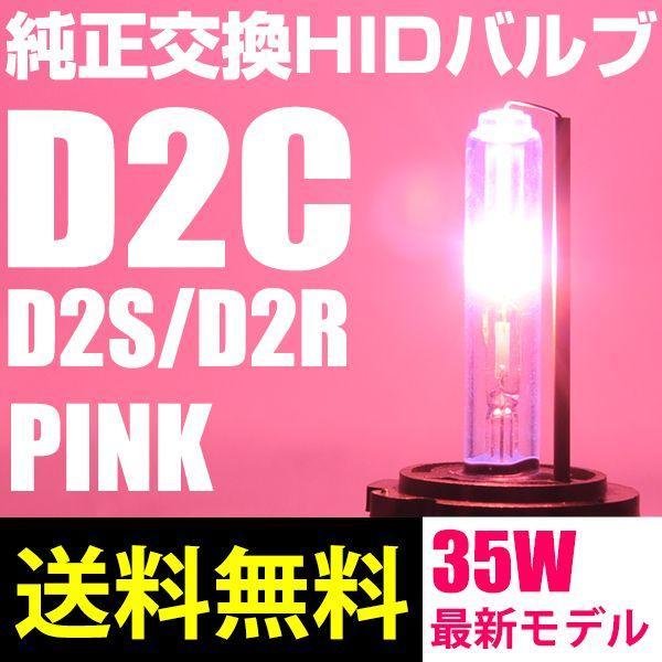 HIDバルブ D2C D2S D2R 純正交換 35W PINK ピンク 全国送料無料 激安のHIDバルブ|reiz