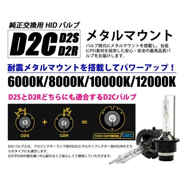 HID バルブ D2C D2S D2R 純正 HID 交換 35W 3000K/6000K/8000K/10000K/12000K 送料無料|reiz|02