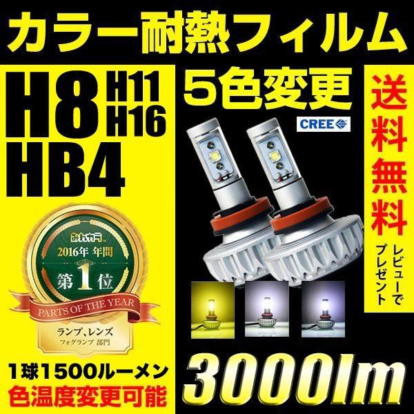 LEDフォグランプ H8/H11/H16/HB4/PSX26W 3000ルーメン イエローフォグ カラー耐熱フィルム 色温度変更可能 led フォグランプ 送料無料|reiz