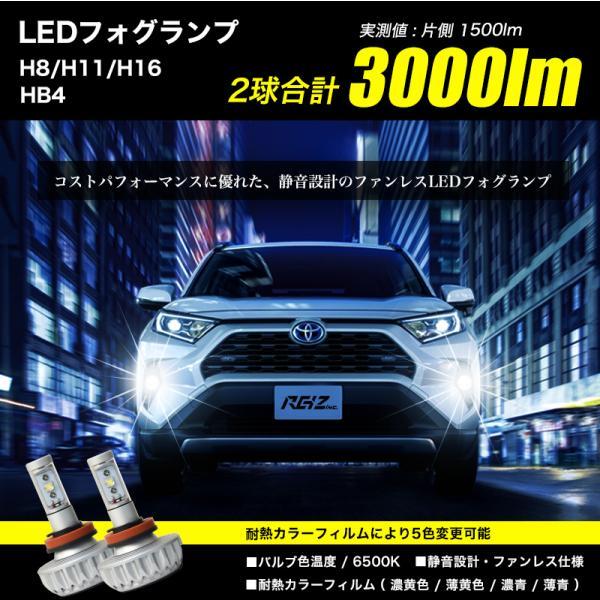 LEDフォグランプ H8/H11/H16/HB4/PSX26W 3000ルーメン イエローフォグ カラー耐熱フィルム 色温度変更可能 led フォグランプ 送料無料|reiz|02