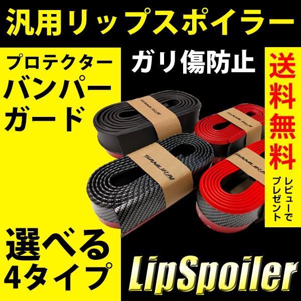 リップスポイラー 汎用 フロント バンパー ガード プロテクター ゴム ドレスアップ カーボン ブラック レッド ライン 傷 防止 送料無料
