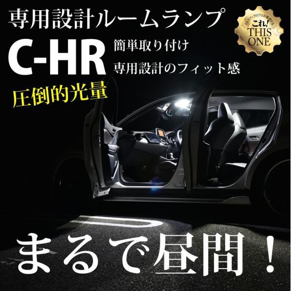 C-HR 専用設計 ルームランプ 交換 led VELENO ルームランプセット 無極性 NGX50 ZYX10 送料無料|reiz|02