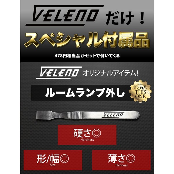 C-HR 専用設計 ルームランプ 交換 led VELENO ルームランプセット 無極性 NGX50 ZYX10 送料無料|reiz|11