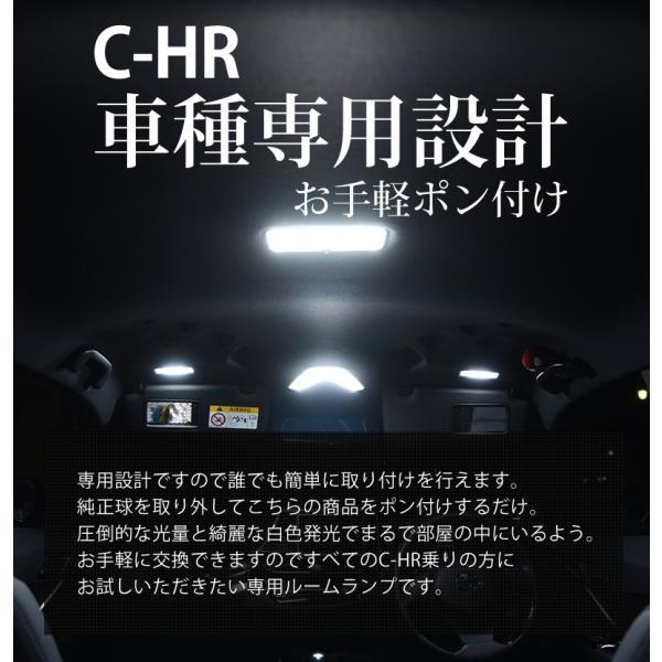 C-HR 専用設計 ルームランプ 交換 led VELENO ルームランプセット 無極性 NGX50 ZYX10 送料無料|reiz|08