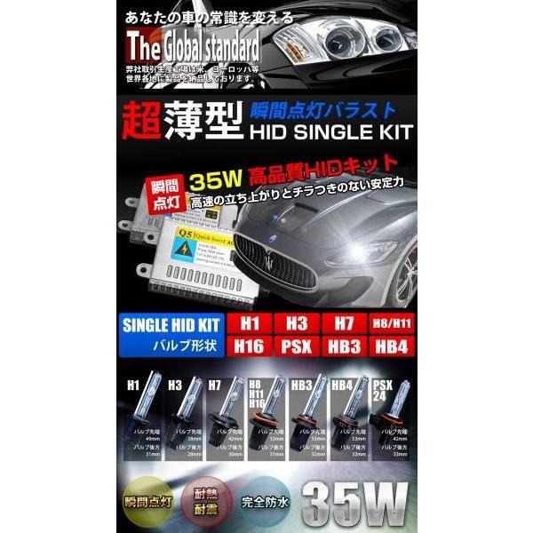 HID キット H1 H3 H7 H8 H11 H16 PSX 24w HB3 HB4 瞬間点灯バラスト バルブ 35W フォグランプ シングル 送料無料|reiz|02