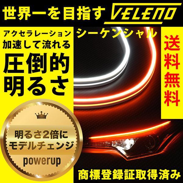 シーケンシャルウインカー シリコン 流れるウインカー ツインカラー LED テープライト led 156チップ 60cm VELENO 2本セット 簡単取付 流星 12V 送料無料|reiz