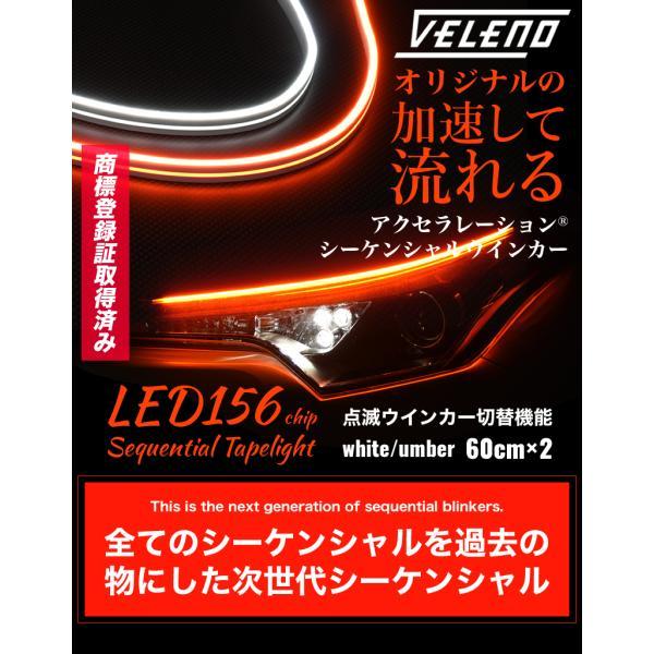 シーケンシャルウインカー シリコン 流れるウインカー ツインカラー LED テープライト led 156チップ 60cm VELENO 2本セット 簡単取付 流星 12V 送料無料|reiz|02