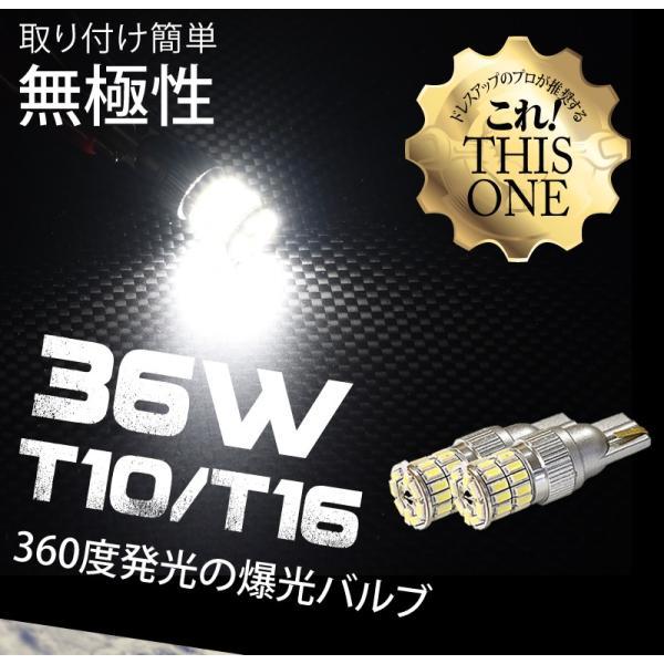 T10 T16 LED ポジション バックランプ ウインカー 爆光 無極性 36w 白/ホワイト/アンバー/赤/青 3014チップ スモール 送料無料|reiz|02