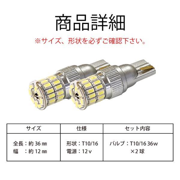 T10 T16 LED ポジション バックランプ ウインカー 爆光 無極性 36w 白/ホワイト/アンバー/赤/青 3014チップ スモール 送料無料|reiz|10