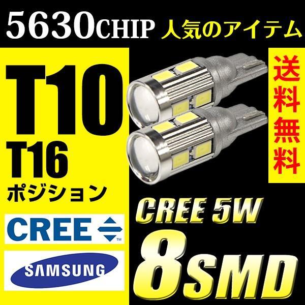 T10 T16 LED ポジション 8連 + CREE 5W ウェッジ球 無極性 爆光 ハイブリット車対応 5630チップ スモール ナンバー灯 送料無料|reiz