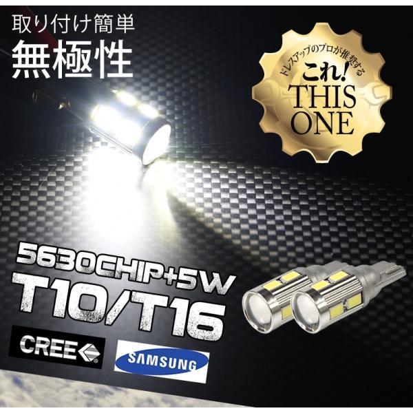 T10 T16 LED ポジション 8連 + CREE 5W ウェッジ球 無極性 爆光 ハイブリット車対応 5630チップ スモール ナンバー灯 送料無料|reiz|02