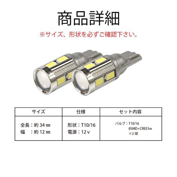 T10 T16 LED ポジション 8連 + CREE 5W ウェッジ球 無極性 爆光 ハイブリット車対応 5630チップ スモール ナンバー灯 送料無料|reiz|09