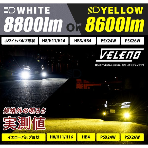 LEDフォグランプ イエロー 驚異の実測値 6000lm VELENO 爆光 1年保証 送料無料|reiz|03