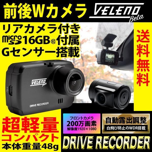 ドライブレコーダー 前後 2カメラ 軽量48g VELENO BETA ノイズ対策済み 自動露出調整 フルHD 衝撃録画 16GB マイクロSDカード 付属 ドラレコ 送料無料|reiz