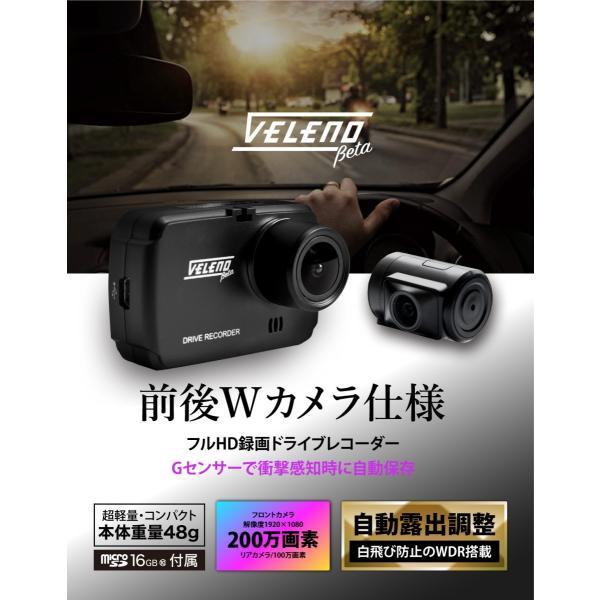 ドライブレコーダー 前後 2カメラ 軽量48g VELENO BETA ノイズ対策済み 自動露出調整 フルHD 衝撃録画 16GB マイクロSDカード 付属 ドラレコ 送料無料|reiz|02