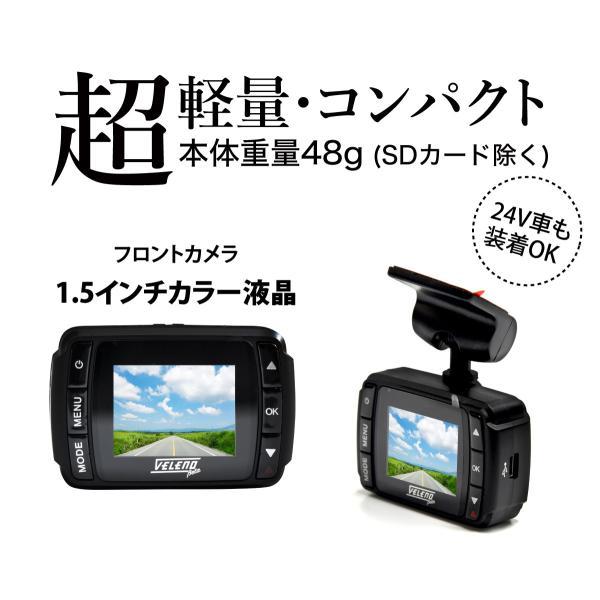 ドライブレコーダー 前後 2カメラ 軽量48g VELENO BETA ノイズ対策済み 自動露出調整 フルHD 衝撃録画 16GB マイクロSDカード 付属 ドラレコ 送料無料|reiz|11