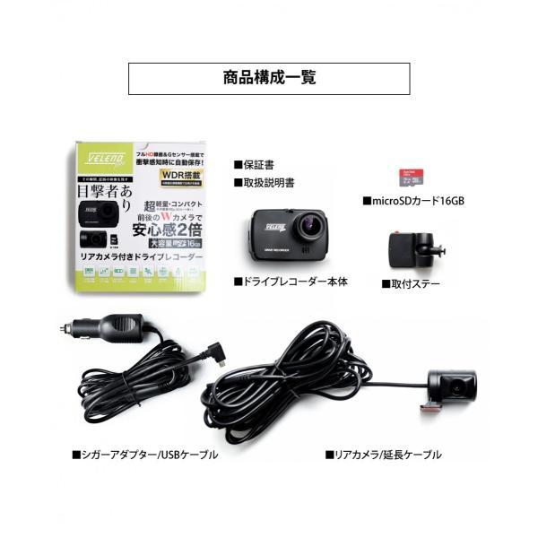 ドライブレコーダー 前後 2カメラ 軽量48g VELENO BETA ノイズ対策済み 自動露出調整 フルHD 衝撃録画 16GB マイクロSDカード 付属 ドラレコ 送料無料|reiz|14