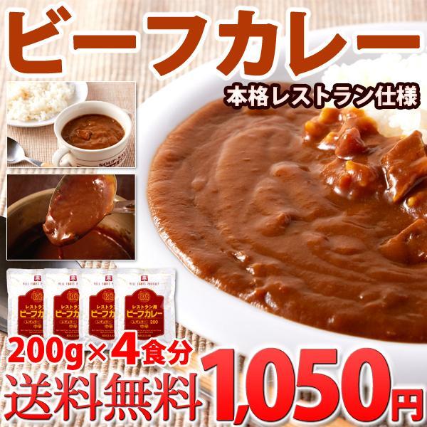 レストラン用ビーフカレー中辛(200g×4袋)