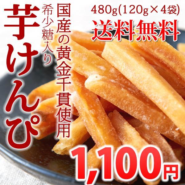 国産 黄金千貫使用 希少糖入り 芋けんぴ600g(1 50g×4袋)