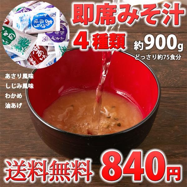 即席みそ汁 5種 約900g(約75食分)