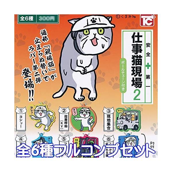 トイズキャビン 仕事猫現場2 ラバーキーチェーン 全6種フルコンプセット|relawer