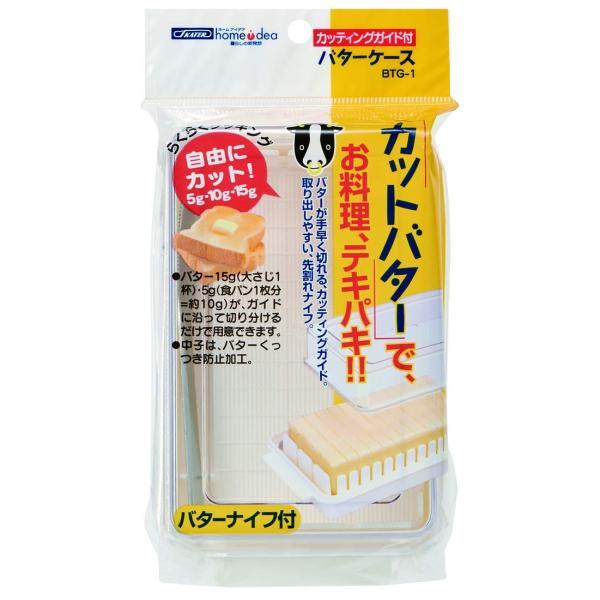 スケーター バターケース バター容器 バターカッター ガイド付 BTG1|relawer|03
