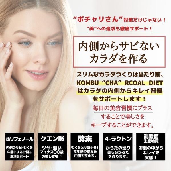 コンブチャコールダイエット 5個セット ダイエットサプリメント コンブチャクレンズ 紅茶キノコ 女性 竹炭 酵母 菌活 チャコールダイエット チャコールクレンズ|relieflife|12