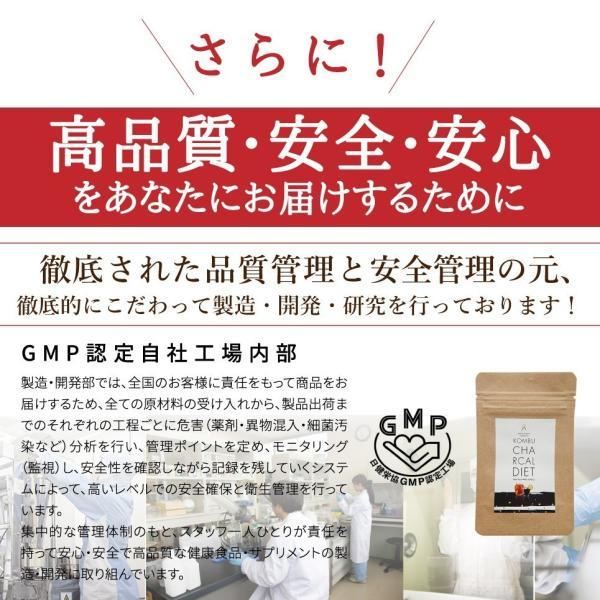 コンブチャコールダイエット 5個セット ダイエットサプリメント コンブチャクレンズ 紅茶キノコ 女性 竹炭 酵母 菌活 チャコールダイエット チャコールクレンズ|relieflife|14