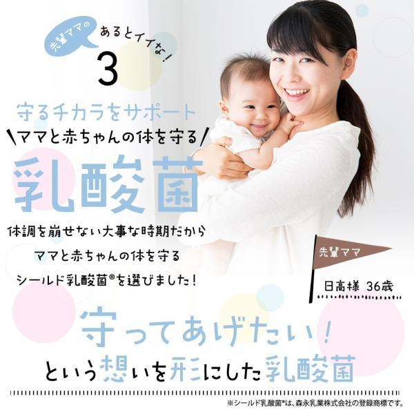 葉酸サプリ 妊活中 先輩ママのあるとイイなを形にした葉酸 3個セット モノグルタミン酸型葉酸 シールド乳酸菌 ヘム鉄 妊娠 妊婦 赤ちゃん 授乳 出産 ビタミン|relieflife|11