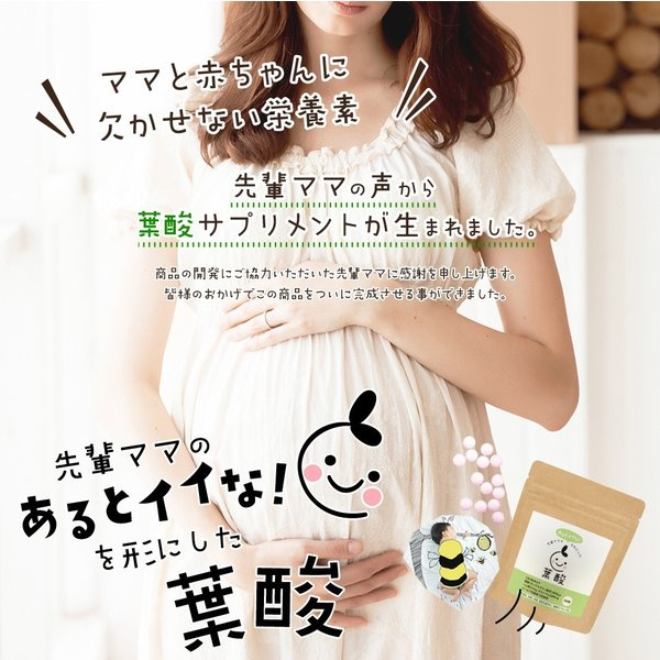 葉酸サプリ 妊活中 先輩ママのあるとイイなを形にした葉酸 5個セット モノグルタミン酸型葉酸 シールド乳酸菌 ヘム鉄 妊娠 妊婦 赤ちゃん 授乳 出産 ビタミン|relieflife|02