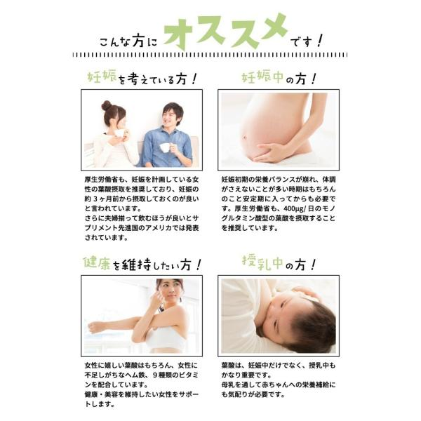 葉酸サプリ 妊活中 先輩ママのあるとイイなを形にした葉酸 5個セット モノグルタミン酸型葉酸 シールド乳酸菌 ヘム鉄 妊娠 妊婦 赤ちゃん 授乳 出産 ビタミン|relieflife|17