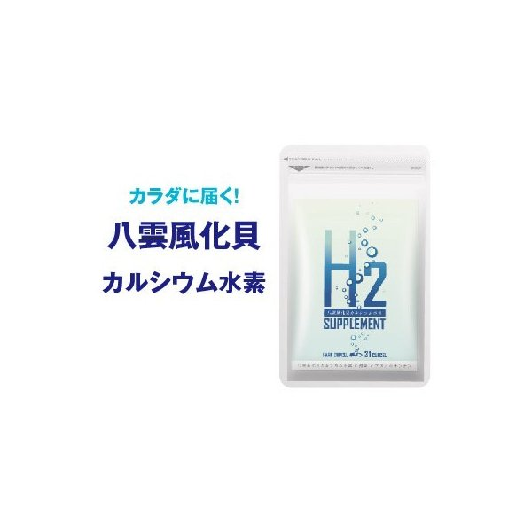 H2八雲風化貝カルシウム水素 水素サプリ カルシウム アスタキサンチン 健康サプリメント 健康サプリ 水素サプリメント relieflife