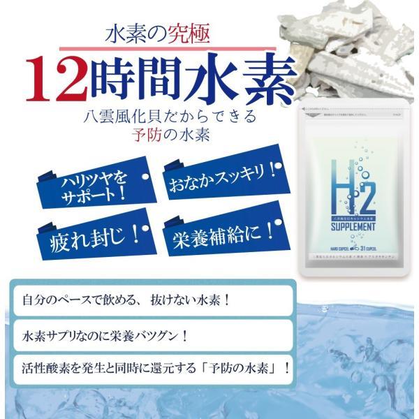 H2八雲風化貝カルシウム水素 水素サプリ カルシウム アスタキサンチン 健康サプリメント 健康サプリ 水素サプリメント relieflife 02
