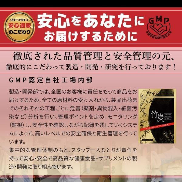竹炭 31粒 4個セット ダイエットサプリメント チャコールクレンズ チャコールダイエット  女性 竹炭パウダー 送料無料 ダイエットサプリメント 健康サプリ|relieflife|17