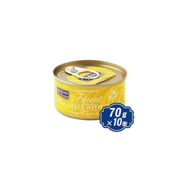 フィッシュ4 キャット 缶詰 ツナ&チーズ 70g×10缶 fish4 TUNA FILLET WITH CHEESE 無添加フード  a