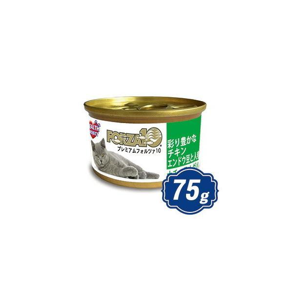FORZA10 キャット ナチュラルグルメ缶 チキンとエンドウ豆と人参添え 75g フォルツァディエチ キャットフード a