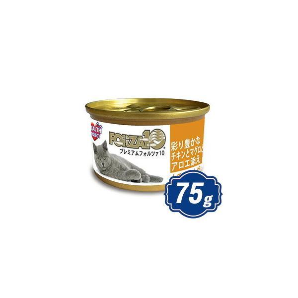 FORZA10 キャット ナチュラルグルメ缶 チキンとマグロと人参アロエ添え 75g フォルツァディエチ キャットフード a