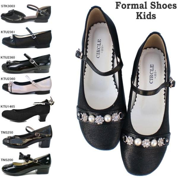 キッズ フォーマルシューズ 靴 女の子 ジュニア 靴 女の子用 入園式 卒園式 入学式 卒業式 冠婚葬祭|reload-ys